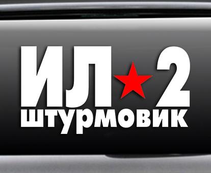 Наклейка Ил2 штурмовик