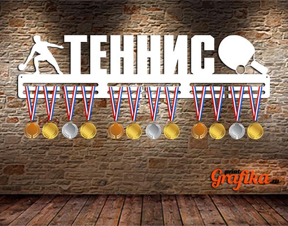 Медальница теннис