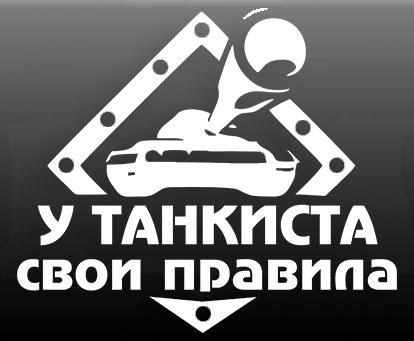 У танкиста свои правила