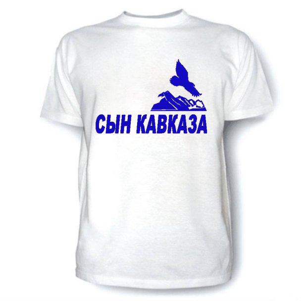 Футболки С Надписями Кавказ