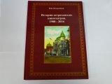 Книга «История астраханских кинотеатров. 1908-2016»