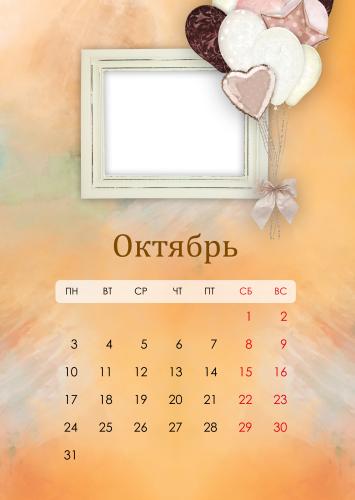 С днем рождения_10_октябрь.psd