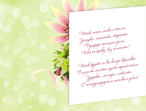 8 марта_15х10_оборот_1.psd