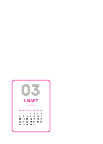 Март 2017
