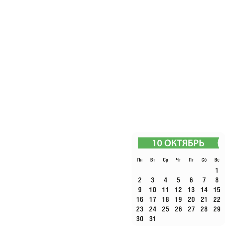 Октябрь 2017