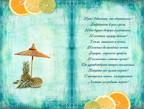 Путешествие_15х10_оборот_1.psd