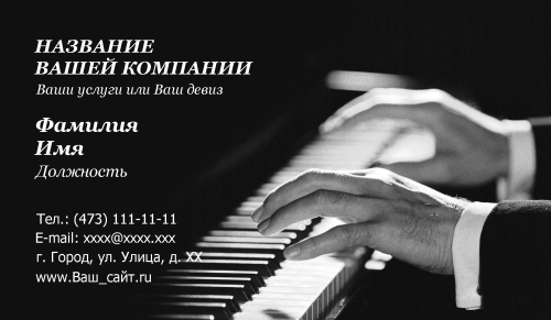 Пианист визитка музыкант шаблон ...: www.vizitkidarom.ru/printing/vizitki-iz-biblioteki-templates...