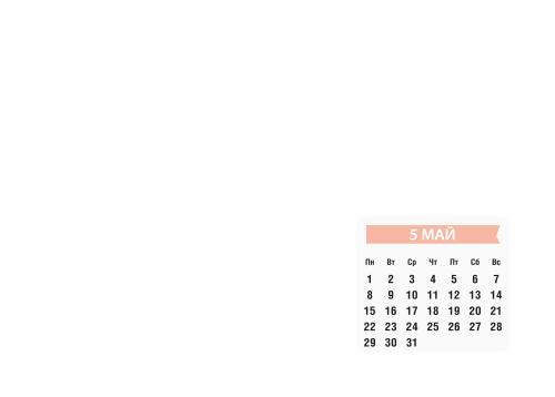 Май 2017