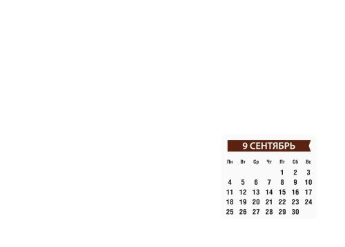 Сентябрь 2017