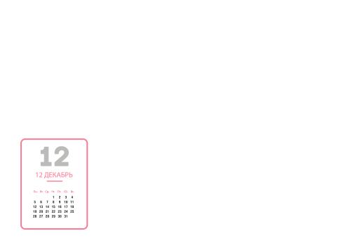 Декабрь 2016