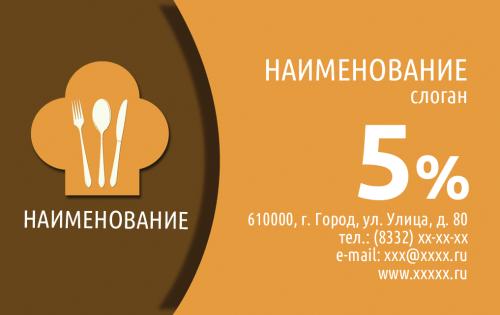 Банковская карта mastercard со скидкой Рязань