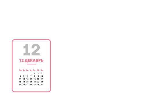 Декабрь 2017