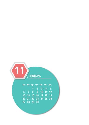 Ноябрь 2017