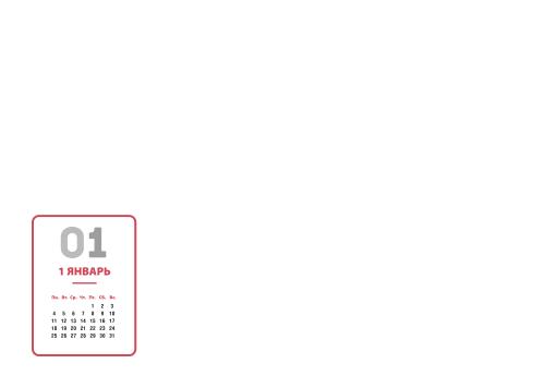Январь 2016