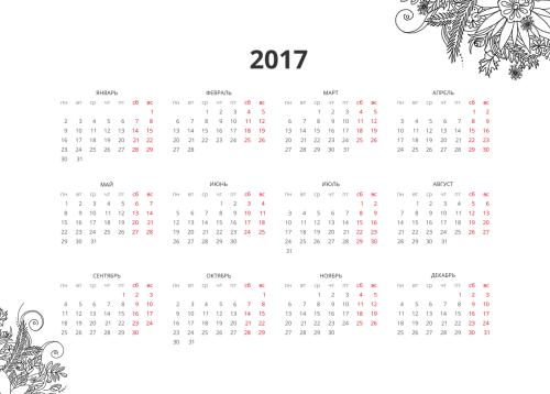 Производственный учебный календарь