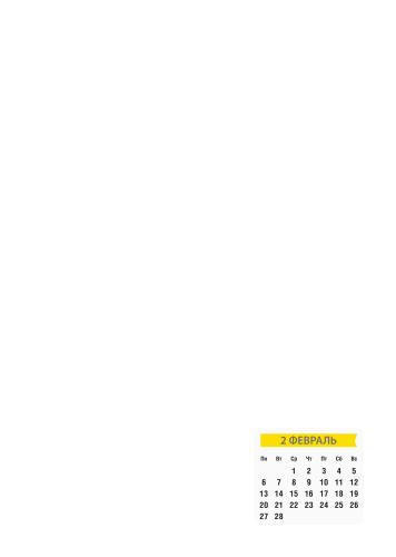 Февраль 2017