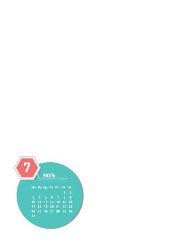 Июль 2017