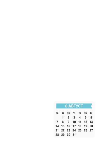 Август 2017