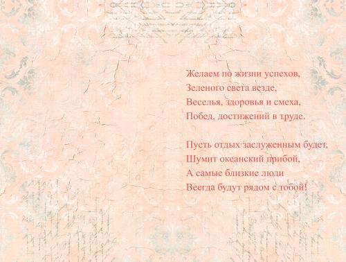 Универсальная_15х10_оборот_1.psd