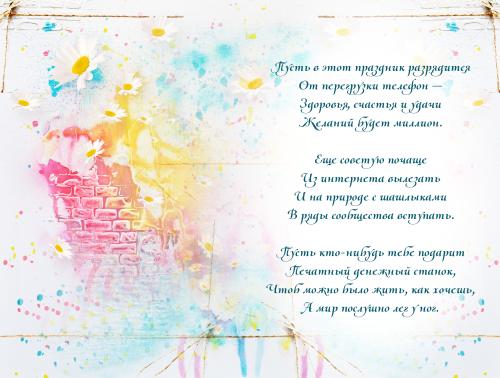 Коллаж_15х10_оборот_2.psd