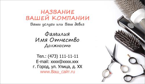 скачать бесплатно визитки парикмахера шаблон скачать