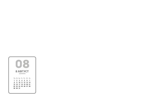 Август 2016