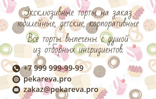 Пекарева-02.psd