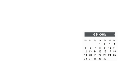 Июнь 2017
