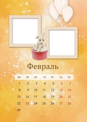 С днем рождения_2_февраль.psd
