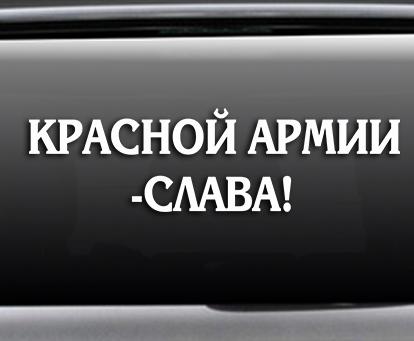 Наклейка Красной армии слава