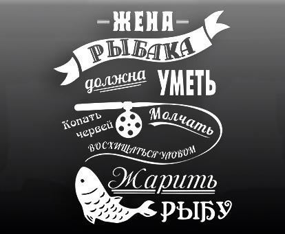 Жена рыбака