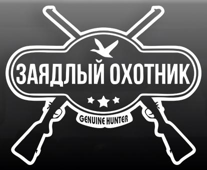 Наклейка на авто Заядлый охотник