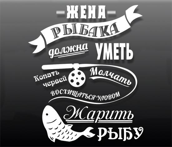 Наклейка на авто Жена рыбака должна