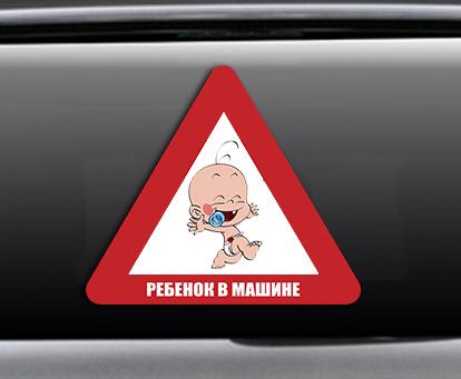 "Наклейка на авто ""Ребенок в машине"""