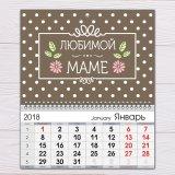 "Календарь ""Любимой маме"" №2"
