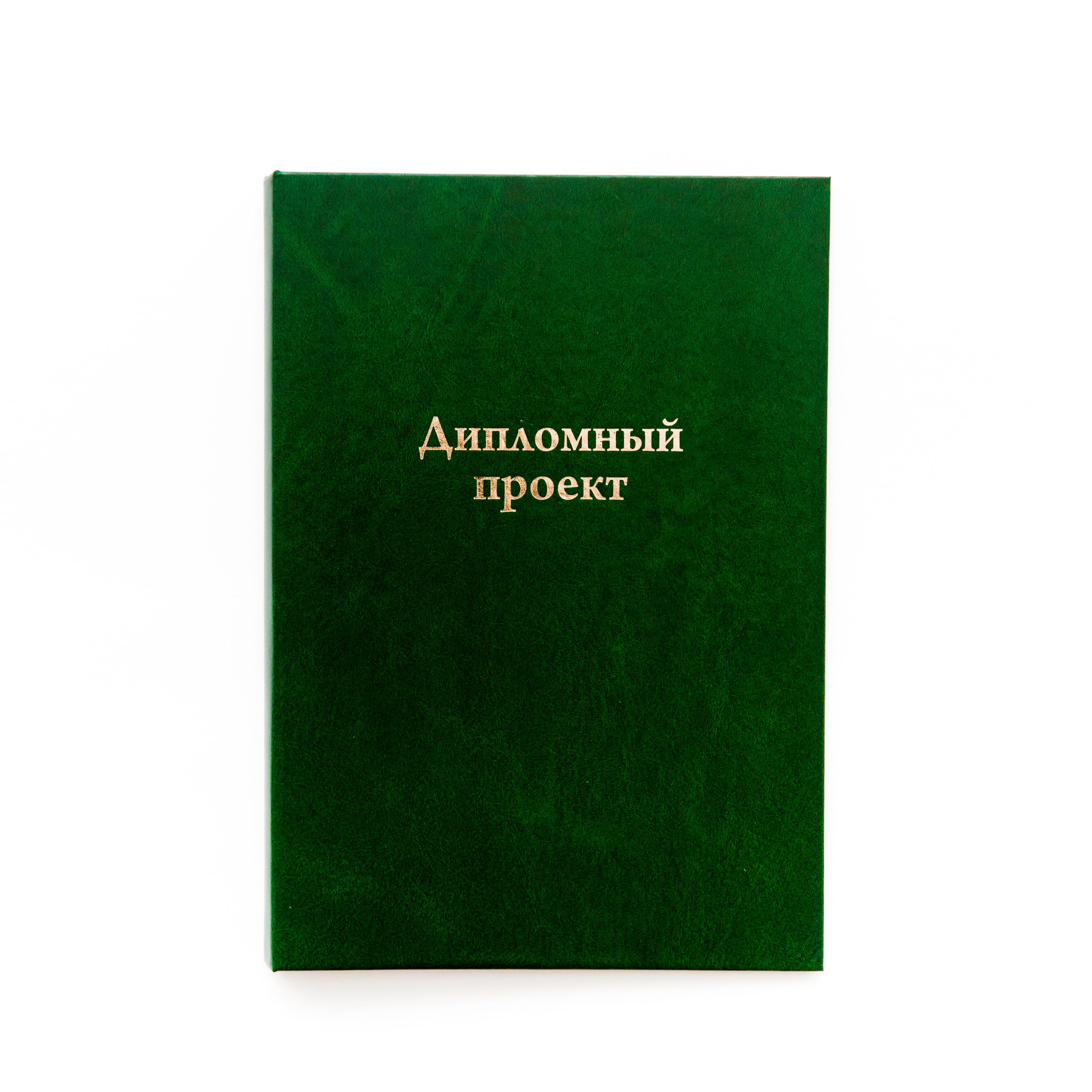 """Папка """"Дипломный проект""""   (Зеленая)"""