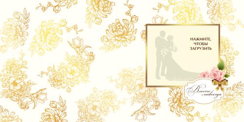 00_Wedding_Golg_obl_20х20.psd