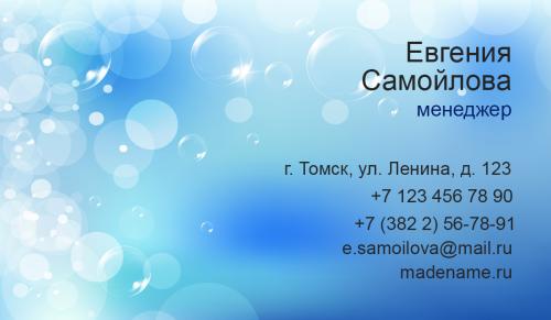 визитка_shutterstock_102277381_96х56_лицо.psd