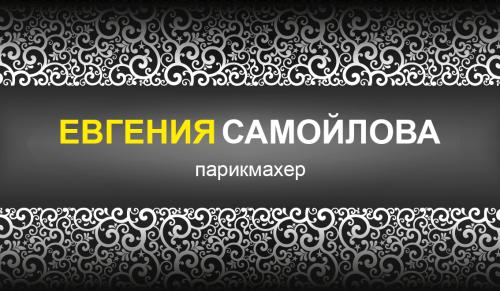 визитка_shutterstock_121213012_96х56_оборот.psd