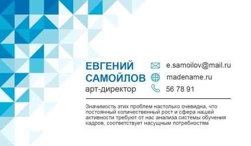 визитка_shutterstock_97268801_96х56_лицо.psd