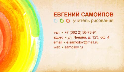 визитка_shutterstock_114389494_96х56_лицо.psd