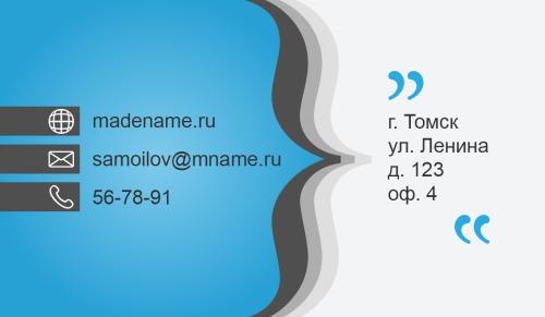 визитка_shutterstock_96319145_96х56_оборот.psd
