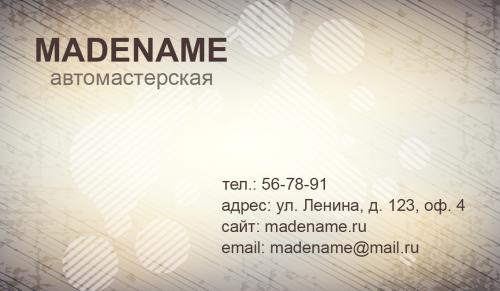 визитка_shutterstock_113491294_96х56_лицо.psd