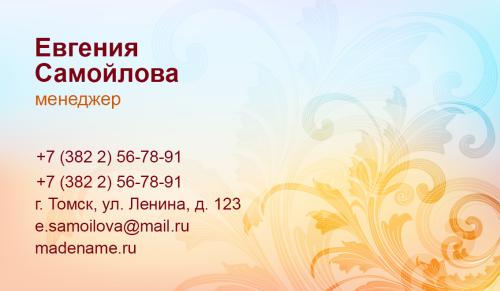 визитка_shutterstock_103092698_96х56_лицо.psd