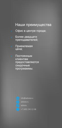 flyer_oborot.psd