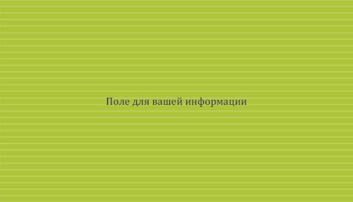 Lesenka_123V_2.psd