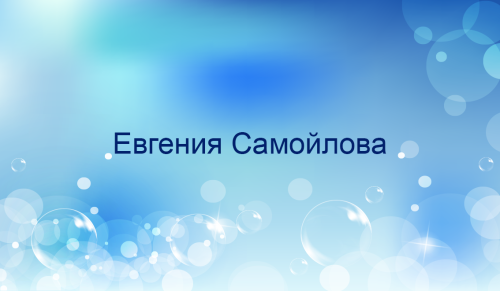 визитка_shutterstock_102277381_96х56_оборот.psd