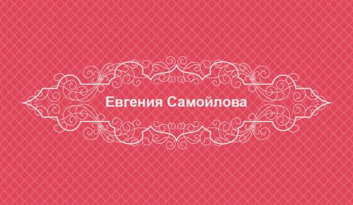 визитка_shutterstock_94947328_96х56_лицо.psd