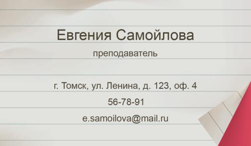визитка_shutterstock_94947328_96х56_оборот.psd