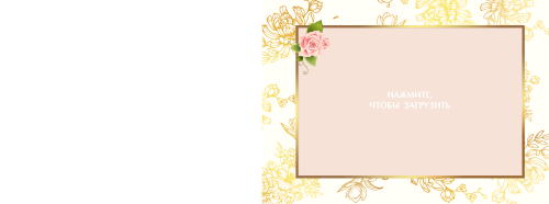 forzac_Wedding_Golg_28x20.psd